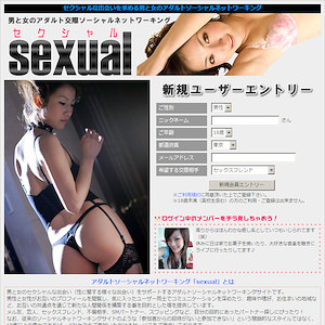 『sexual』のサイト体験レポート